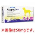 アトピカ50mg商品画像
