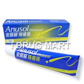 アヌソル軟膏(痔の薬) の画像
