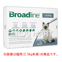 ブロードライン・スポットオン猫用(2.5kg未満) の画像