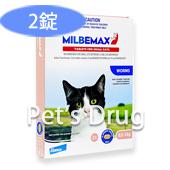 ミルベマックス 子猫・小型猫用(0.5〜2kg) の画像