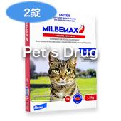 ミルベマックス 猫用(2kg以上) の画像