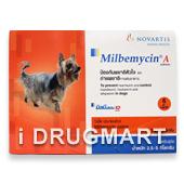 ミルベマイシンA 1.25mg 超小型犬用 2.5kg〜5kg の画像