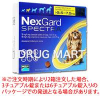 ネクスガードスペクトラ22.5 小型犬 3.5〜7.5kg の画像