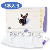レボリューション 小型犬用 2.5kg〜5kg商品画像