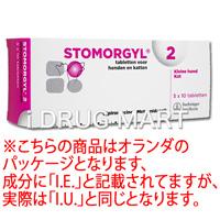 Stomorgyl2 犬猫用 の画像