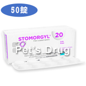 Stomorgyl20 犬猫用 の画像