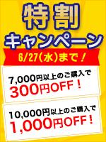 ★特割キャンペーン実施!最大1000円割引!★
