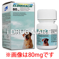 クロミカルム80mg(犬用分離不安症の薬)商品画像