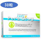 デナマリン(大型犬用)商品画像