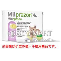 ミルプラゾン(猫用)商品画像