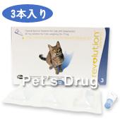 レボリューション 猫用商品画像
