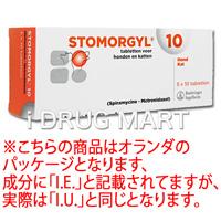 Stomorgyl10 犬猫用商品画像