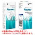 ナゾネックス点鼻液(鼻炎治療)