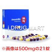 抗生剤アモキシル(アモキシシリン500mg)商品画像