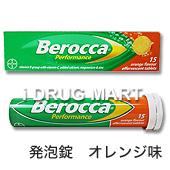 ベロッカ(免疫力向上)の画像