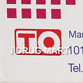 カナゾール膣錠メーカー