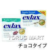 エックスラックス チョコタイプ/ピルタイプの画像