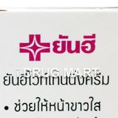 ヤンヒーホワイトニングクリーム商品画像2